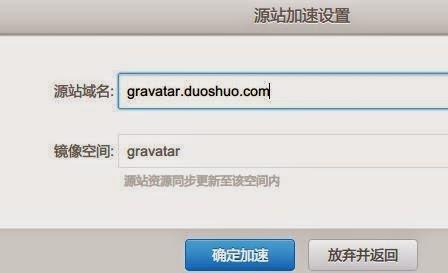 国内使用Gravatar 头像方案